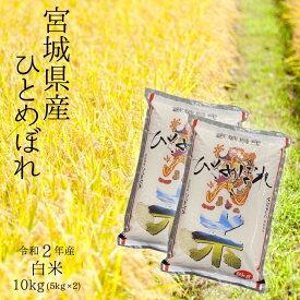 令和2年宮城県産ひとめぼれ白米10kg(5kg×2)【送料無料】