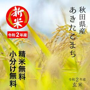 秋田県産あきたこまち玄米30kg特別価格【送料無料】