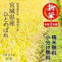 【10/20ポイント最大14倍!新米!】特別栽培米 宮城県登米産 環境保全米 ひとめぼれ令和2年 検査一等玄米 30kg 【送料…