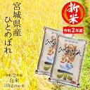 【新米!】令和2年宮城県産ひとめぼれ白米10kg(5kg×2)【送料無料】
