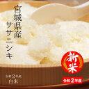 【新米!】令和2年 宮城県産 ササニシキ白米10kg(5kg×2)【送料無料】
