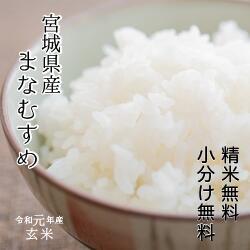 宮城県産まなむすめ玄米30kg特別価格【送料無料】