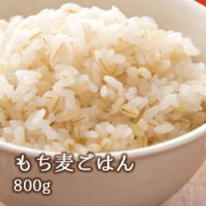 【6/1はポイント最大13倍!】要エントリー もち麦ごはん 800g