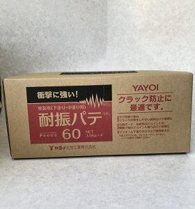 ヤヨイ化学 耐振パテ60 3.6kg×4 下塗り・中塗り用