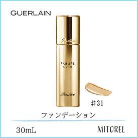 【店内全品送料無料】ゲラン GUERLAIN パリュールゴールドフルイド SPF30/PA+++30mL#31 Pale Amber/ペールアンバー【170g】