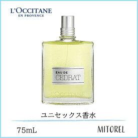 【送料無料】ロクシタン LOCCITANEセドラオードトワレEDT75mL【香水】