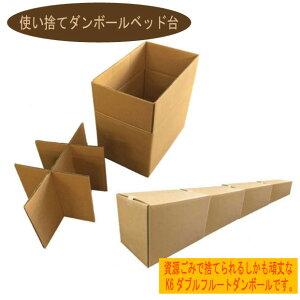 《9月14日メンズバレンタインデー》 【処分簡単 エコ箱ベッド】使えるダンボール ダンボール シングルベッド 台 【12個セット】段ボール 簡易 ベッド