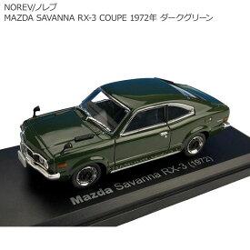 日本の名車 旧車 1974 MAZDA サバンナ RX-3 ミニカー 1/43スケール 代引きコンビニ受取不可