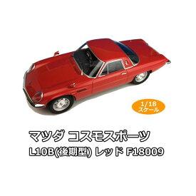 日本の名車 旧車 MAZDA マツダ コスモスポーツ L10B(後期型) レッド 1/18スケール 代引きコンビニ受取不可