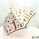 日本製 最高級の逸品 楽器柄 タッセル付手元 ジャンプ傘 雨傘 長傘