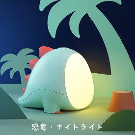デスクライト ナイトライト 恐竜 照明 テーブルランプ 寝室 卓上 スタンド 子供 スクスタンド 目に優しい おしゃれ LED USB 間接照明 ベッド 調光 充電 ナイトライト シリコン 電気 キャラクター 動物 デスクライト ナイトライト 授乳 子供部屋 夜間 カワイイ 女の子 男の子