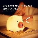 デスクライト ナイトライト ぶた ブタ 豚 照明 テーブルランプ 寝室 卓上 スタンド 子供 スクスタンド 目に優しい おしゃれ LED USB 間接照明 ベッド 調光 調色 充電 ナイトライト シリ