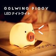 子豚・PIGGY・シリコン・ナイトライト・デスクライト・寝室・照明・テーブルランプ・寝室・卓上・スタンド・子供・スクスタンド・目に優しい・おしゃれ・LED・USB・読書灯・ベッドサイド・調光・北欧・インテリア・プレゼント・ギフト・カワイイ・おもしろ・調色・子供部屋