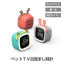 目覚まし時計 置き時計 デジタル おしゃれ ナイトライト クロック アンティーク デジタル時計 ナイトライト キャラク…