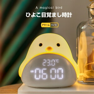 置き時計 置時計 ひよこ 雛 デジタル おしゃれ 目覚まし時計 ナイトライト クロック アンティーク アラーム時計 デジタル時計 ナイトライト キャラクター かわいい アナログ 北欧 プレゼン