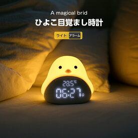 置き時計 置時計 デジタル おしゃれ 目覚まし時計 ナイトライト クロック アンティーク アラーム時計 デジタル時計 ナイトライト キャラクター かわいい アナログ 北欧 プレゼント ギフト ミニ 子供 女の子 男の子 お祝 卓上 シリコン ひよこ 雛 アラーム インテリア 光