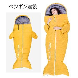2.15KG 快適温度 0~5度 ペンギン 寝袋人型 人型寝袋 歩ける寝袋 着る寝袋 歩ける 人型 寝袋 シュラフ 冷え性 冷え症 あったか 車中泊 グッズ 冬用 人型寝袋 ダウン 防寒 キャンプ かわいい オシ