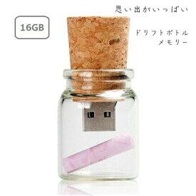 メモリー メモリースティック メモリーカード USB 瓶 ボトル おしゃれ 可愛い 16GB フラッシュ ギフト 思い出 プレゼント お祝い 媒体 おもしろ