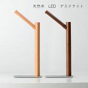 デスクライト・木・磁石吸引式・オシャレ・木・木材/デスクライトおしゃれ/デスクライトウッド/ユニークおもしろ目に優しい電気スタンド卓上ライト