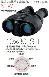 """Canon 10 x 30 IS II camera shake correction with vibration-proof binoculars """"7/2015 17 sale will book"""" bird watching and sports a great magnification, Aperture shake correction binoculars [fs04gm], [02P04Jul15]"""
