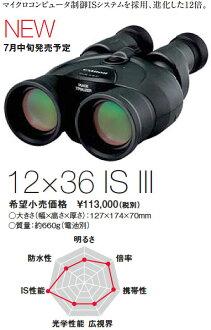 "Vibration-proof binoculars Canon 12 x 36 IS ideal III ""7/2015 mid-sale will book"" bird shake correction mechanism with high magnification binoculars [fs04gm], [02P30May15]"