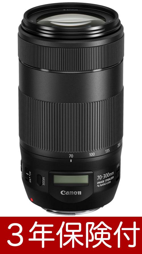 Canon EF70-300mmF4-5.6 IS II USM『3〜4営業日後の発送』手ブレ補正300mm望遠レンズ【RCP】[fs04gm][02P05Nov16]