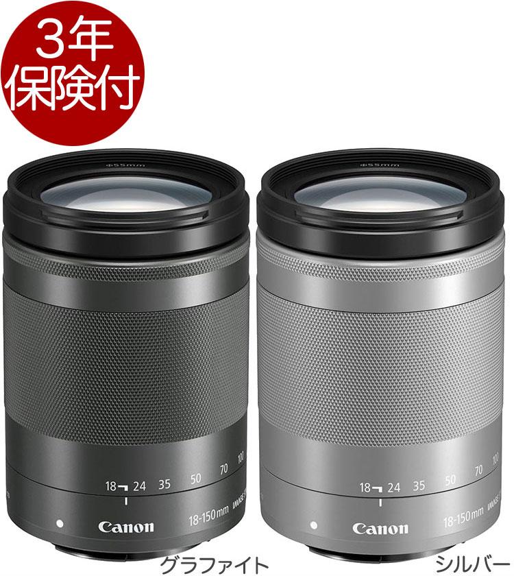 Canon EF-M18-150mm F3.5-6.3 IS STM [手ブレ補正機構搭載の約8.3倍の高倍率ズームレンズ!][02P05Nov16]【コンビニ受取対応商品】
