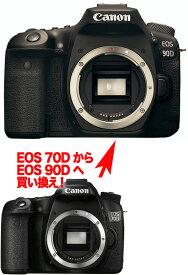 キヤノン EOS 90D ← EOS 70D / Kiss X90 / 8000Dデジタル一眼レフボディーグレードアップ【EOS 70D / Kiss X90 / 8000D から90Dへグレードアップ】[02P05Nov16]