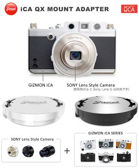 "Mount adapter [02P06May14][fs04gm] which attaches Sony lens-style camera DSC-QX10/DSC-QX100 to GIZMON iCA QX MOUNT ADAPTER ""shipment"" ad plus / アゴール iCA"