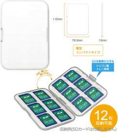 [ゆうパケット発送選択可]グリーンハウス SDカード12枚収納ハードケース GH-CA-SD12W SDHCカードケース12枚入り[02P05Nov16]