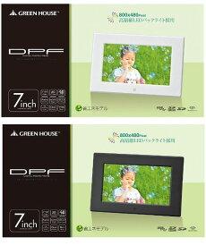 グリーンハウス 7型ワイド液晶デジタルフォトフレーム GH-DF7V【RCP】[fs04gm][02P05Nov16]