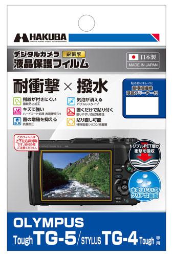 ハクバ OLYMPUS Tough TG-5 / STYLUS TG-4 Tough 専用 液晶保護フィルム 耐衝撃タイプ『1〜3営業日後の発送』【RCP】[fs04gm][02P05Nov16]
