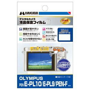 ハクバ OLYMPUS PEN E-PL10 / E-PL9 / PEN-F 専用 液晶保護フィルム MarkII オリンパス OM/ペン液晶プロテクター[02P05Nov16]