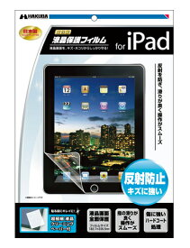 HAKUBA iPad用液晶保護フィルム 反射防止タイプ『即納~3営業日後の発送』iPad用液晶プロテクター【RCP】[fs04gm][02P05Nov16]