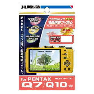 ハクバ liquid crystal protection film [02P05Nov16] for exclusive use of HAKUBA PENTAX Q7/Q10
