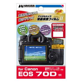 [在庫処分特価] ハクバ 液晶保護フィルムMarkII Canon EOS70D専用デジタルカメラ用液晶フィルムマーク2『即納可能分』DGF2-CAE70D (EOS80Dにも使えます)[02P05Nov16]【コンビニ受取対応商品】