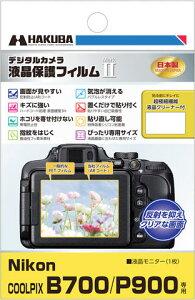 ハクバ Nikon COOLPIX B700/P900専用 液晶保護フィルム MarkII DGF2-NCB700『即納〜3営業日後の発送』[02P05Nov16]【コンビニ受取対応商品】
