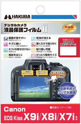 ハクバ Canon EOS Kiss X9i/X8i/X7i 専用液晶保護フィルムMarkII DGF2-CAEX9I 『1〜3営業日後の発送』339918[02P05Nov16]【コンビニ受取対応商品】