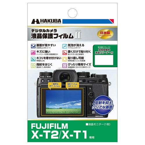ハクバ FUJIFILM FINEPIX X-T2/X-T1 専用液晶保護フィルム MarkII デジタルカメラ用液晶プロテクターJAN:4977187339123 [02P05Nov16]