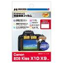 ハクバ Canon EOS Kiss X10 / X9 専用 液晶保護フィルム MarkII DGF2-CAEKX10 346213[02P05Nov16]【コンビニ受取対応…
