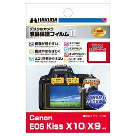 ハクバ Canon EOS Kiss X10 / X9 専用 液晶保護フィルム MarkII DGF2-CAEKX10 346213[02P05Nov16]【コンビニ受取対応商品】