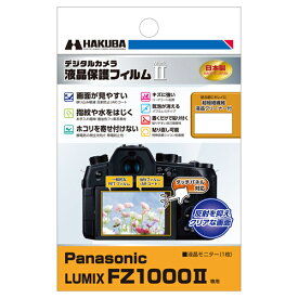 HAKUBA Panasonic LUMIX FZ1000II 専用 液晶保護フィルム MarkII 液晶プロテクター(DC-TZ95 と同サイズ)[02P05Nov16]