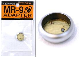 [ゆうパケット発送選択可]関東カメラサービス MR9水銀電池アダプター(H-D Adapter)【RCP】[fs04gm][02P05Nov16]