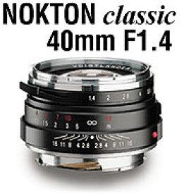 [3年保険付]Voigtlander NOKTON classic 40mm F1.4マルチコート[VMマウント]『即納』【あす楽対応】あえて昔のレンズの味を残したノクトンクラシック[02P05Nov16]