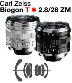 Carl Zeiss Biogon T*F2.8/28mm ZM Mount Lens『即納〜納期未定予約』ライカMマウントビオゴン広角レンズ[02P05Nov16]