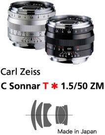 [3年保険付]【送料無料】Carl Zeiss C-Sonnar T*F1.5/50mm ZM Mount Lens[芯の強い描写と高いコントラスト[クラシックゾナー][02P05Nov16]