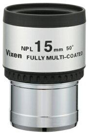 Vixen NPL15mm 天体望遠鏡アイピース『1~2営業日後の発送』【RCP】[fs04gm][02P05Nov16]
