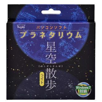 PC 플라네타륨 소프트 Kenko 「밤하늘 산책」fs3gm