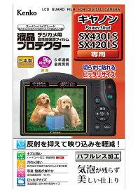Kenko 液晶プロテクター キヤノン PowerShot SX430IS / SX420IS用 液晶保護フィルム[02P05Nov16]