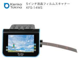 ケンコー・トキナー 5インチ液晶フィルムスキャナー KFS-14WS 『2020年11月下旬以降入荷予定予約』[02P05Nov16]